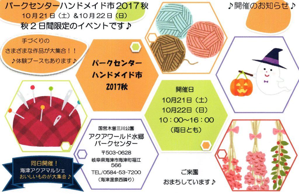 パークセンター2017秋