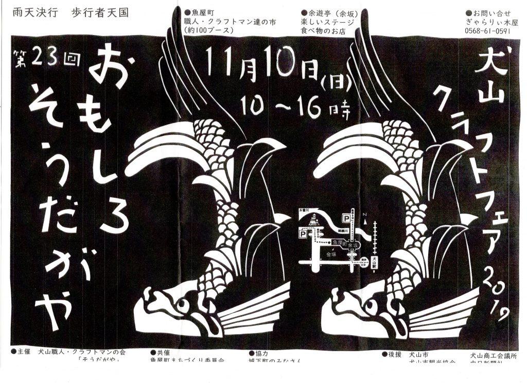 2019犬山